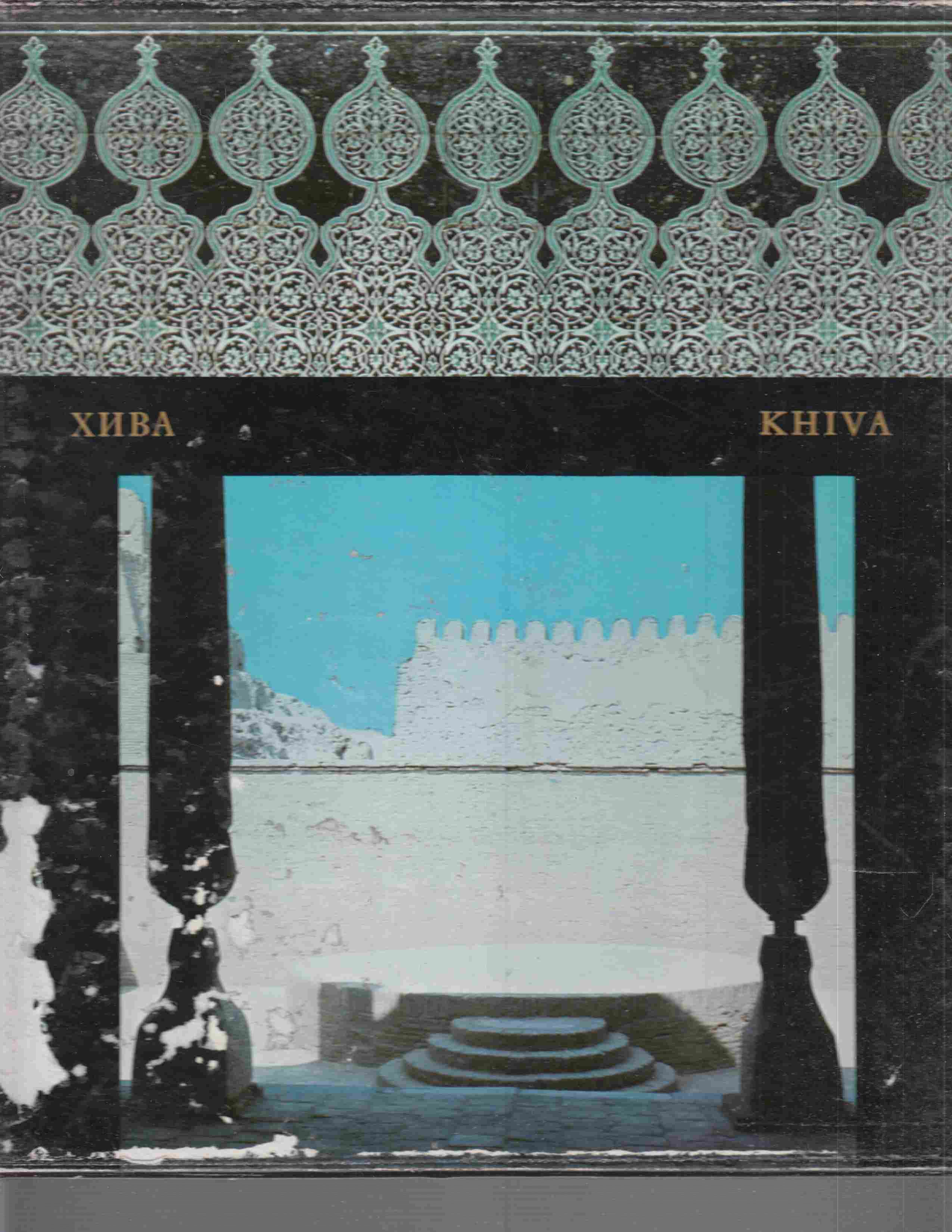Image for Khiva