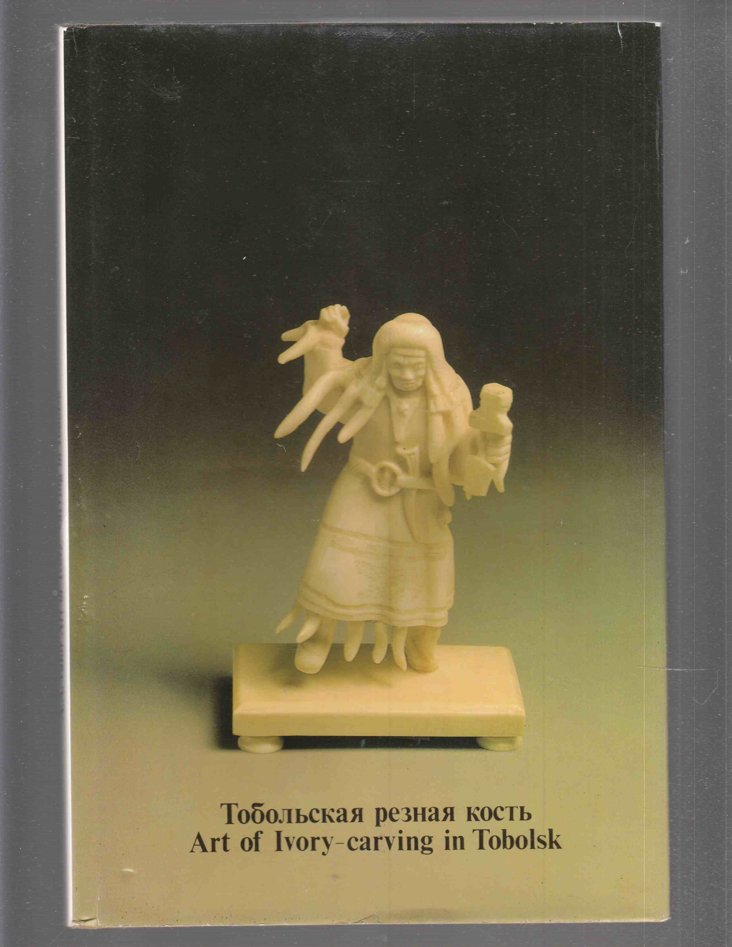 Image for Art of Ivory - Carving in Tobolsk