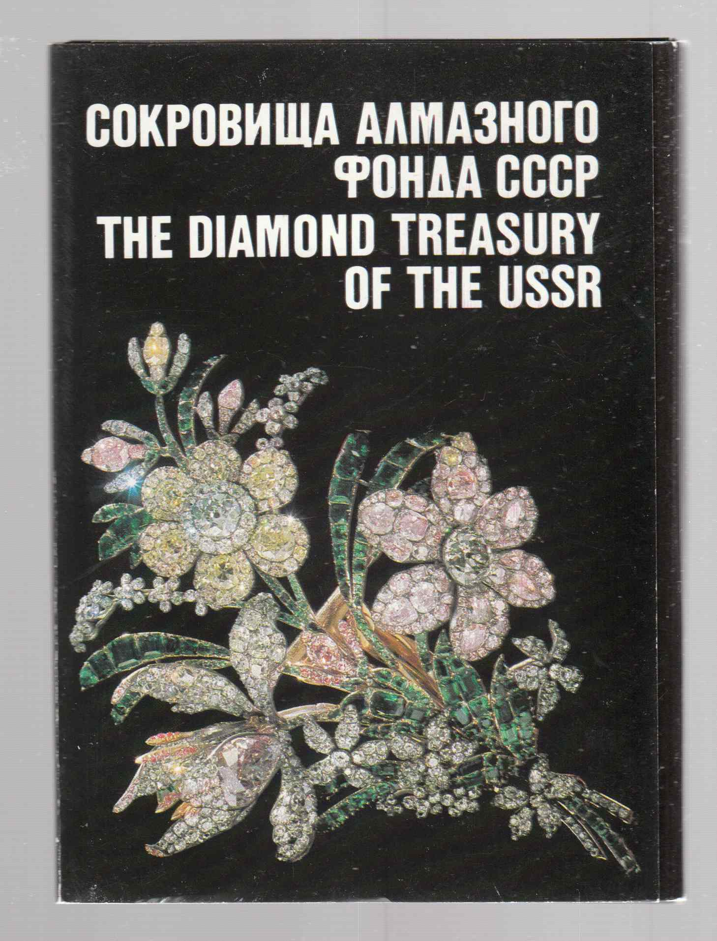 Image for The Diamond Treasury of the USSR