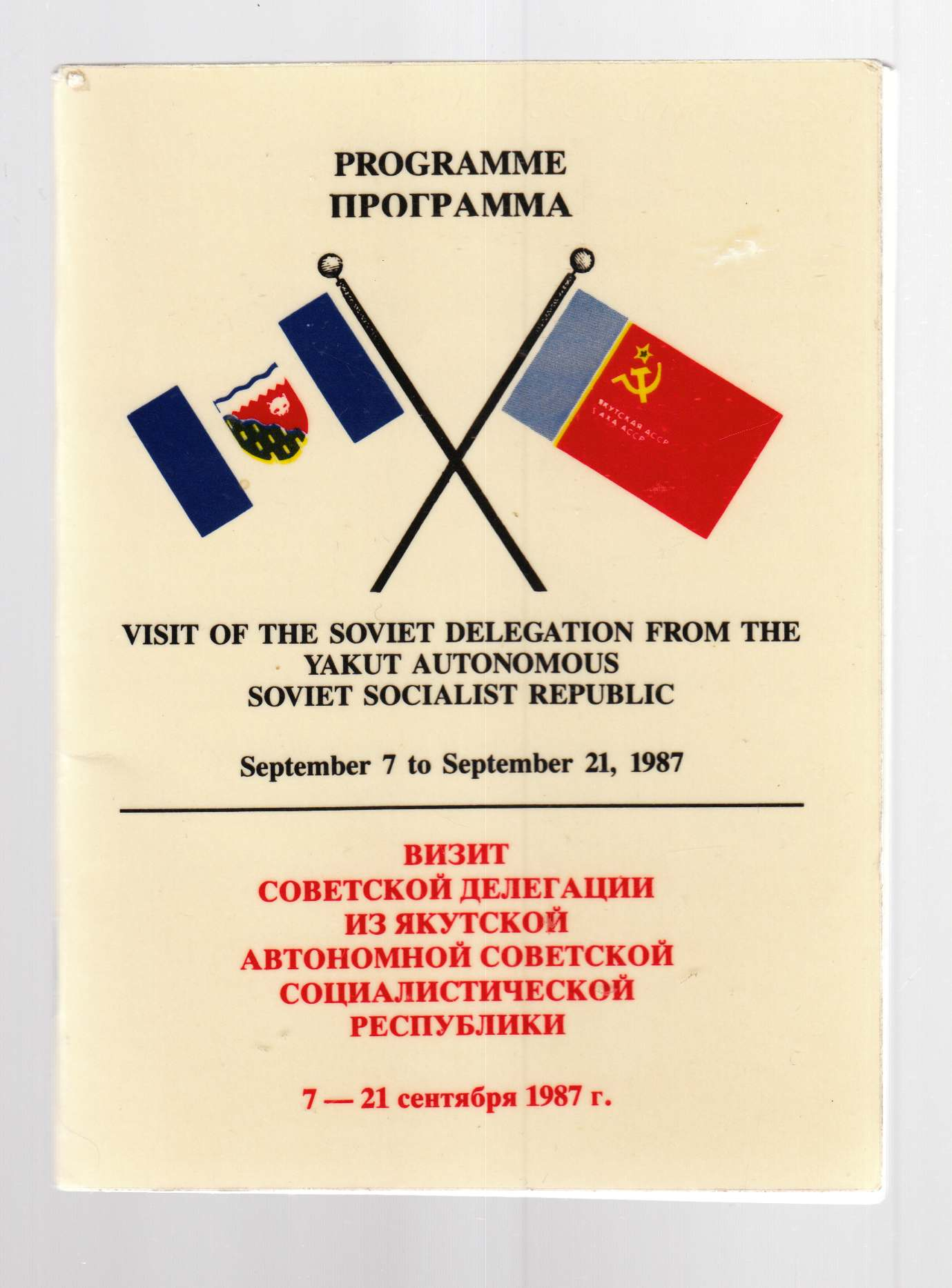Image for Programme: Visit of the Soviet Delegation from the Yakut Autonomous Soviet Socialist Republic