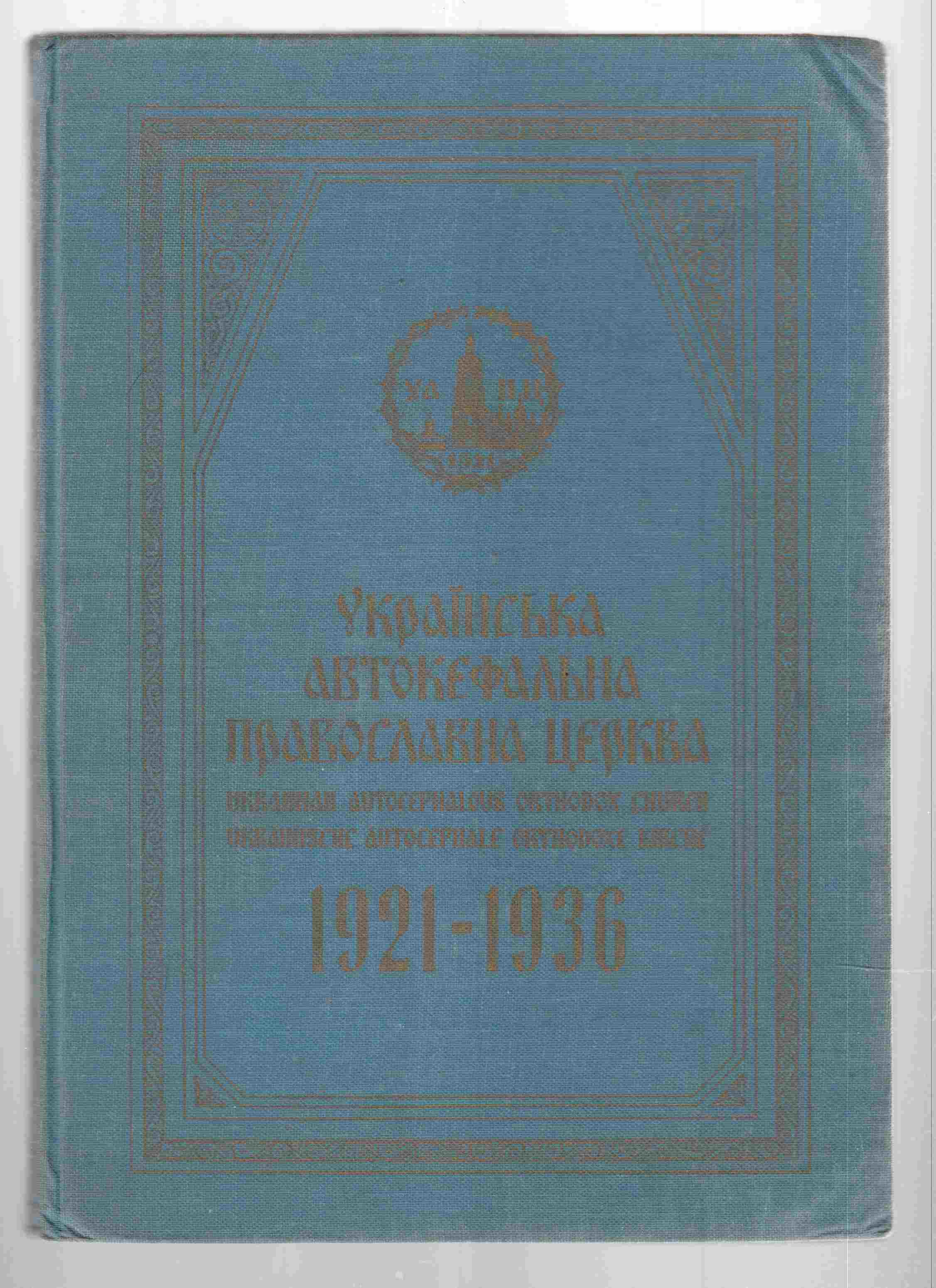 Image for Ukrainian Autocephalous Orthodox Church Documents for the History