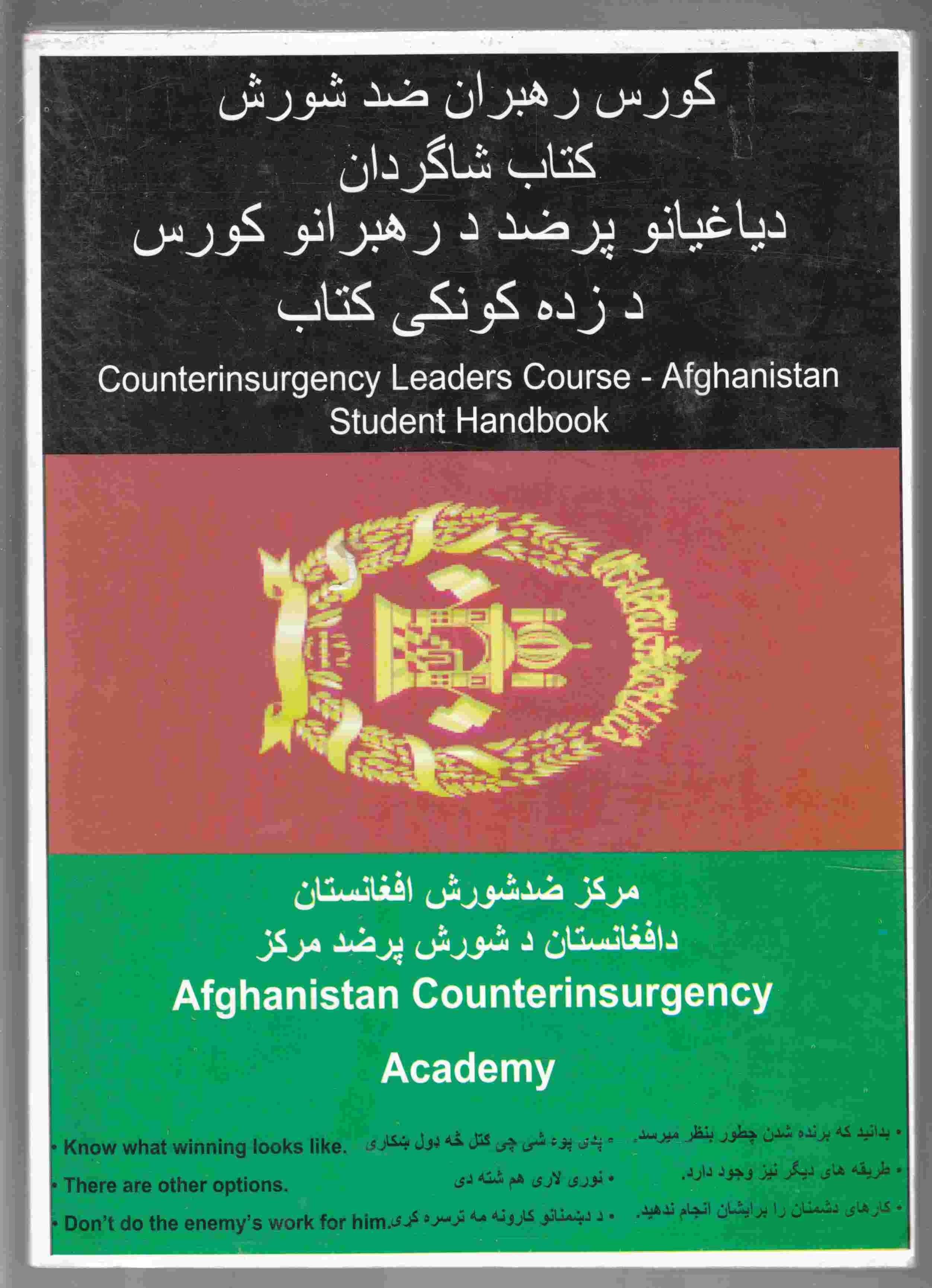Image for Counterinsurgncy Leaders Course - Afghanistan Student Handbook