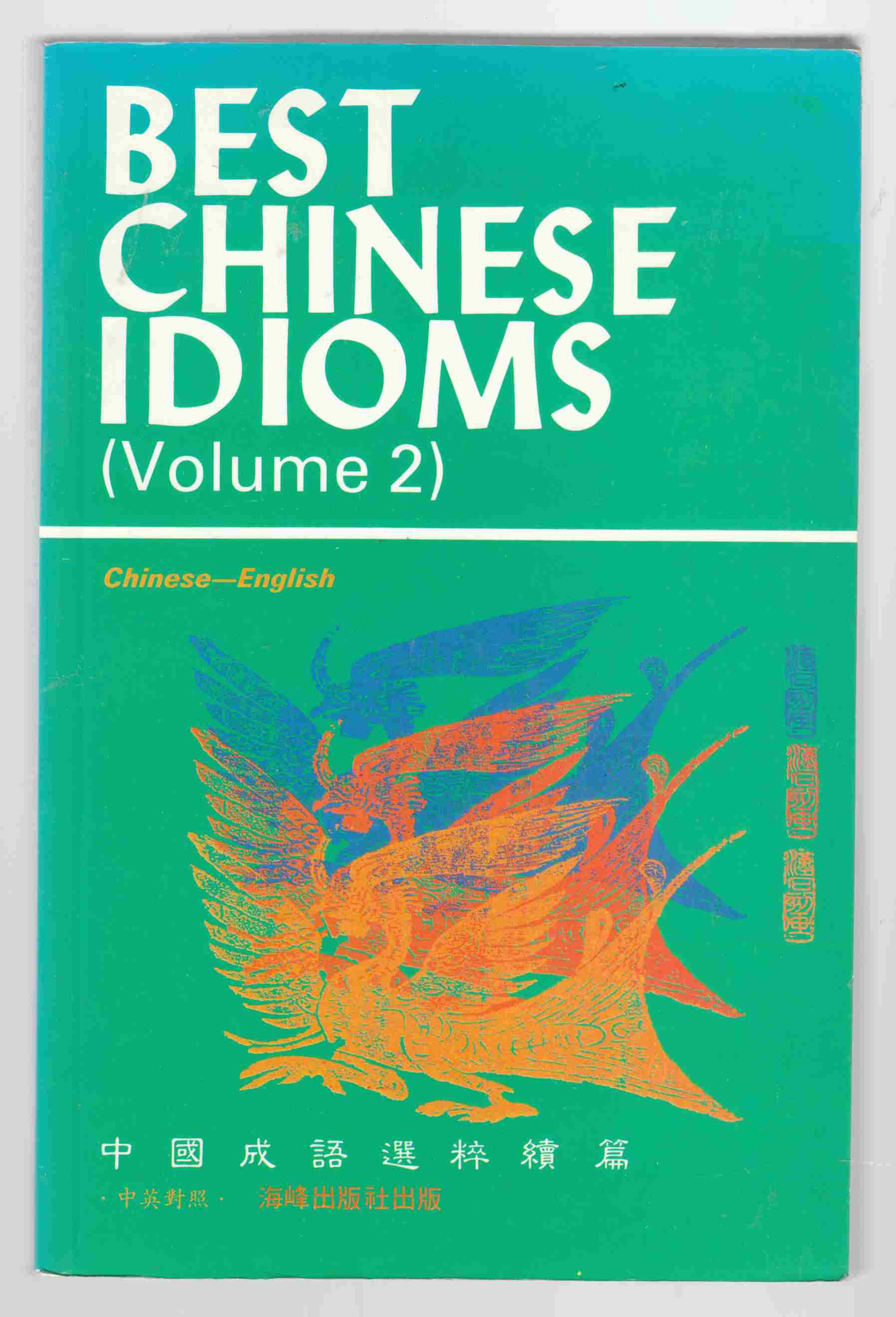 Image for Best Chinese Idioms (Volume 2)