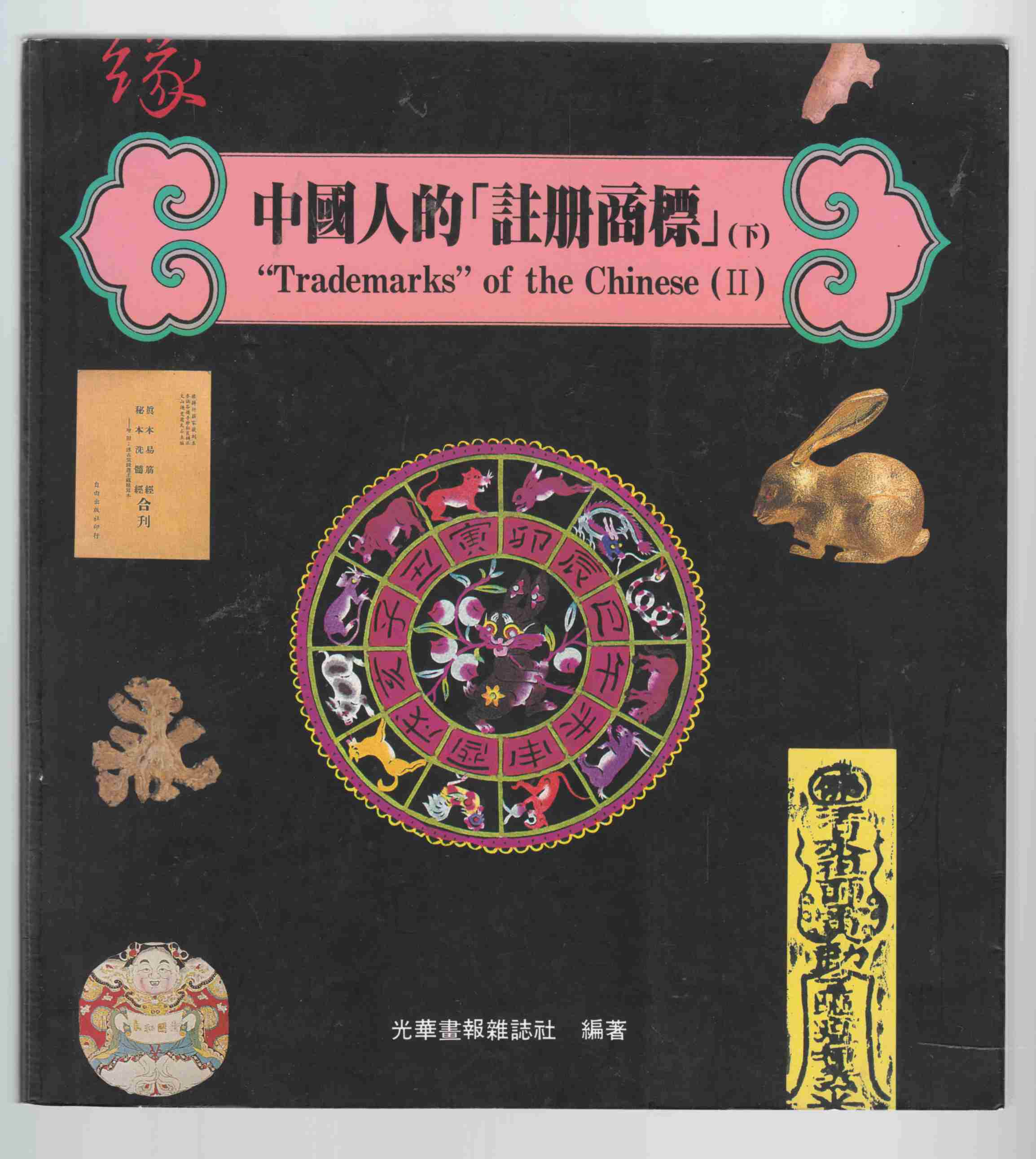 Image for Trademarks of the Chinese Volume II