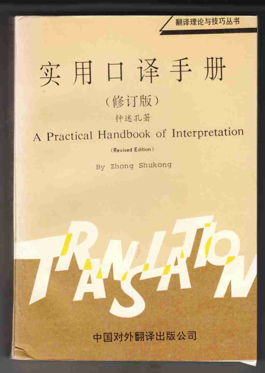 Image for A Practical Handbook of Interpretation (Revised Edition)