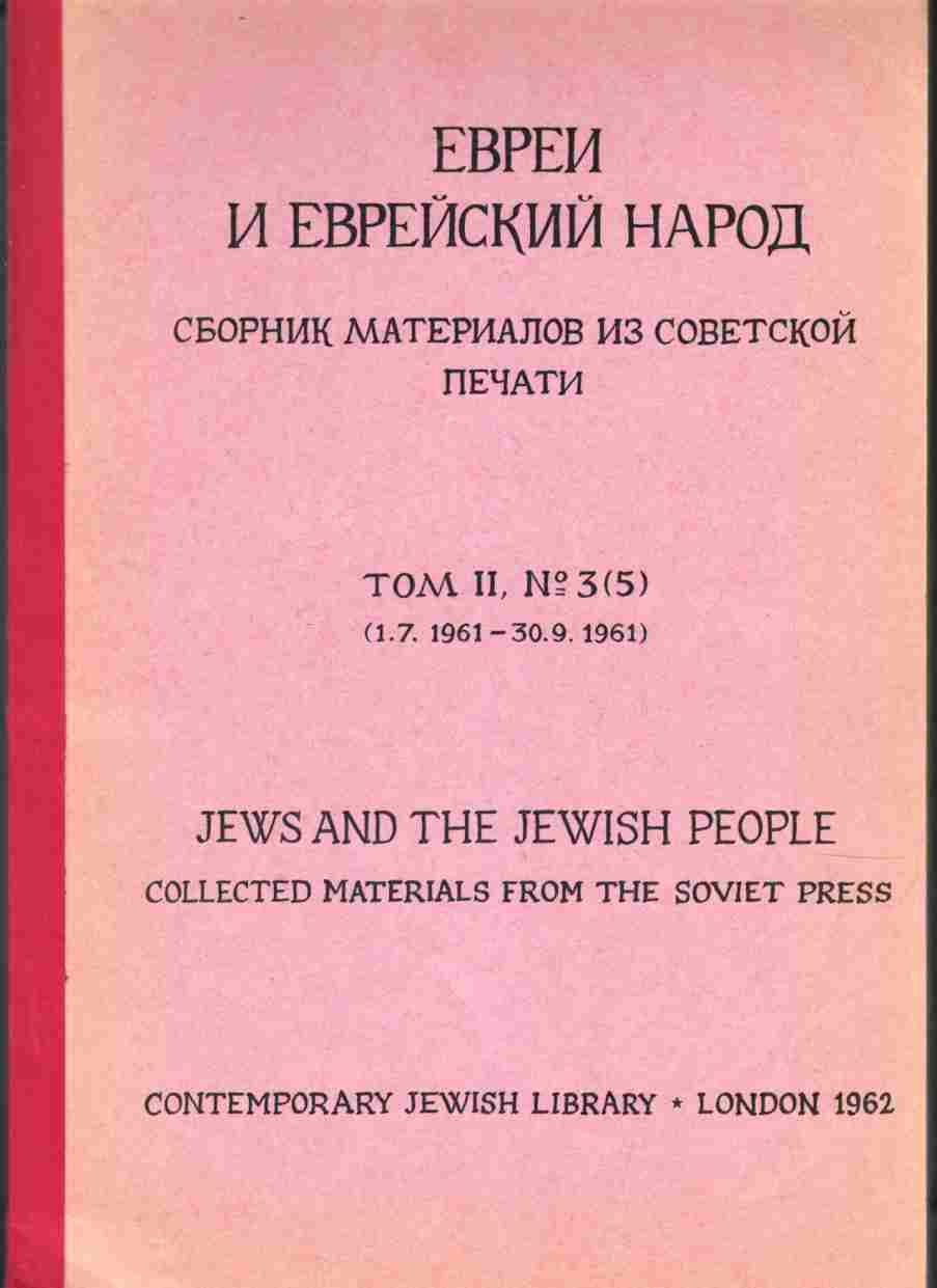 Image for Jews and the Jewish People Tom II, No 3 (5)  Collected Material from the Soviet Press (1.7.1961 - 30.9.1961)