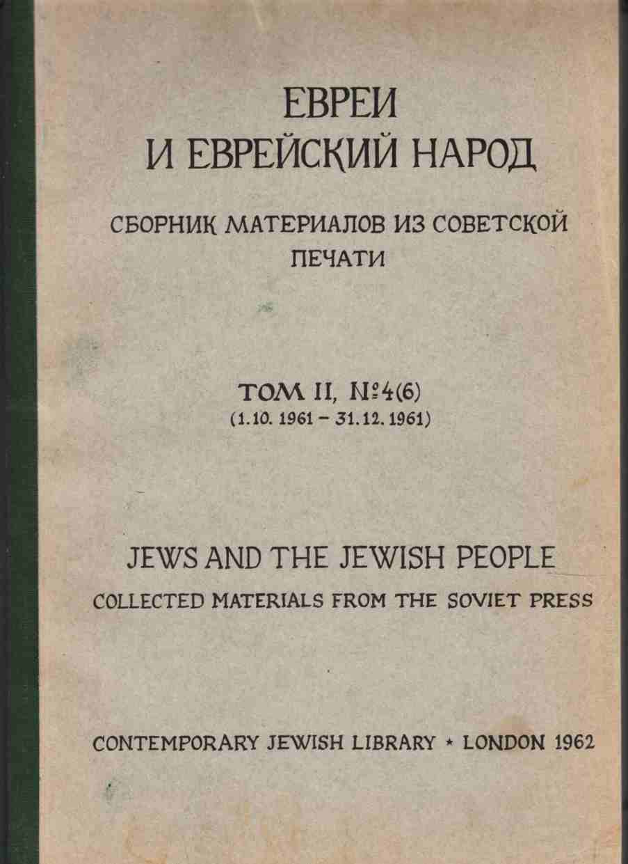 Image for Jews and the Jewish People Tom II, No 4 (6)  Collected Material from the Soviet Press (1.10.1961 - 31.12.1961)