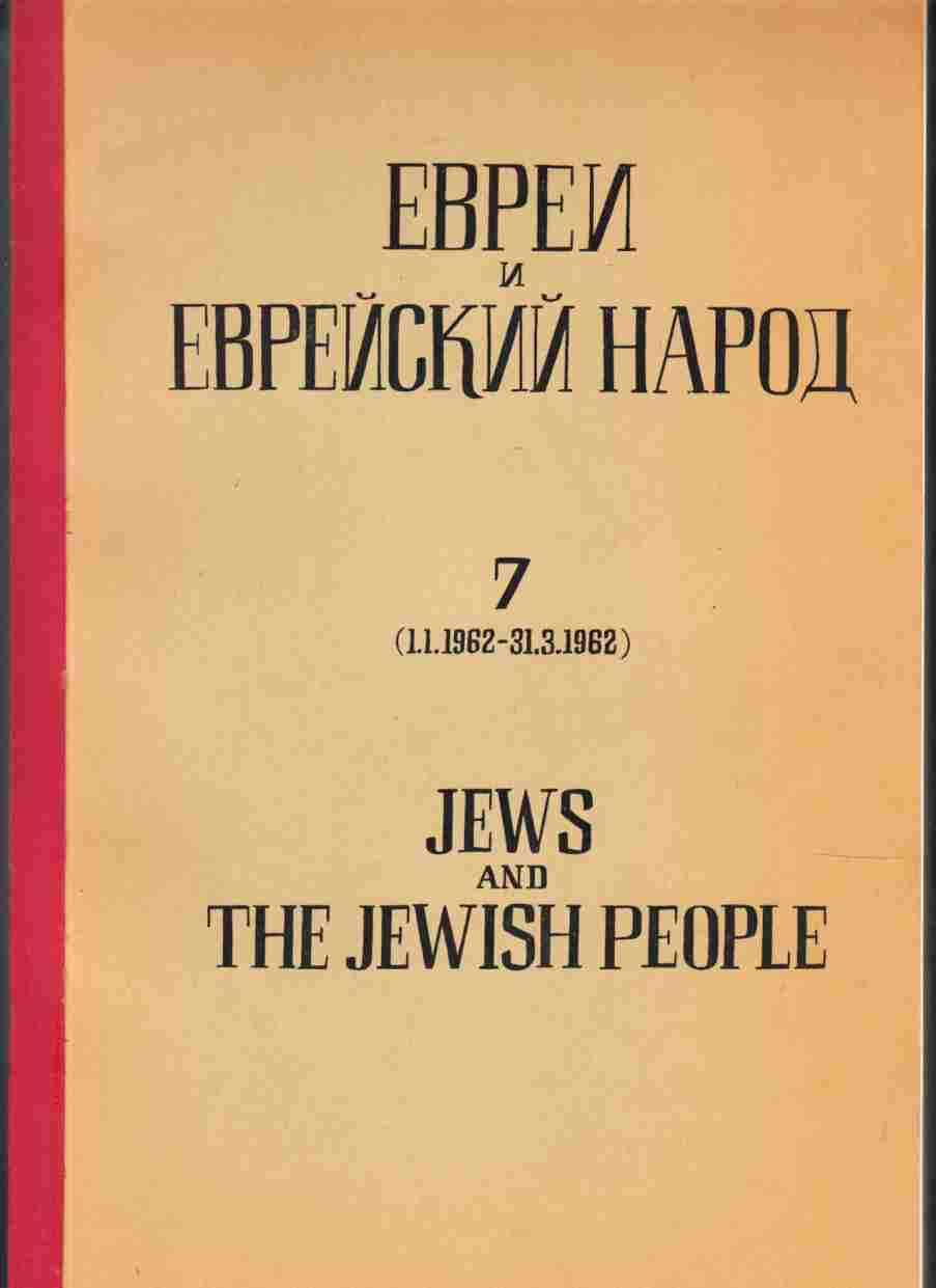 Image for Jews and the Jewish People Tom III, No 1 (7)  Collected Material from the Soviet Press (1.1.1962 - 31.3.1962)