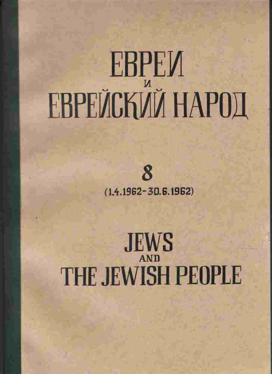 Image for Jews and the Jewish People Tom III, No 2 (8)  Collected Material from the Soviet Press (1.4.1962 - 30.6.1962)
