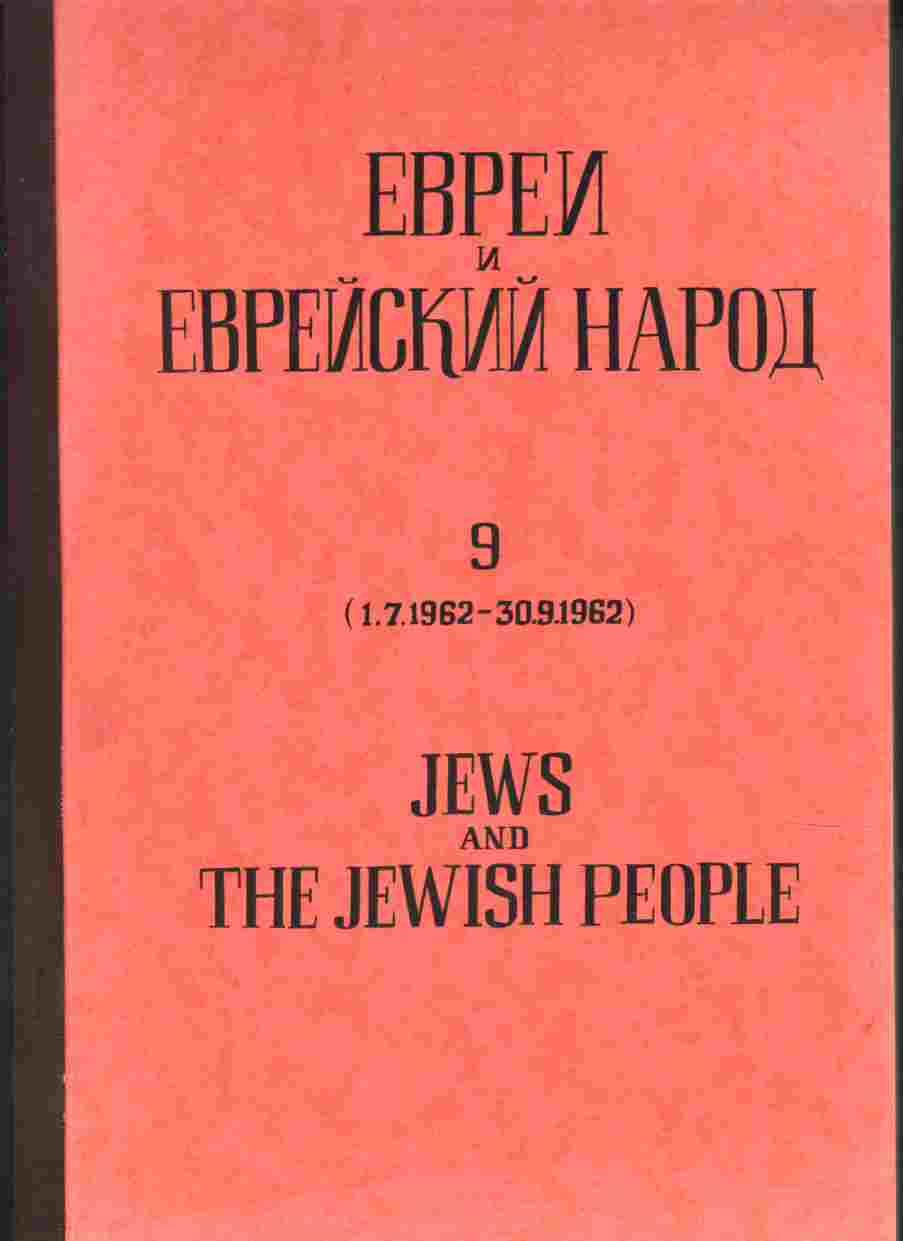 Image for Jews and the Jewish People Tom III, No 3 (9)  Collected Material from the Soviet Press (1.7.1962 - 30.9.1962)
