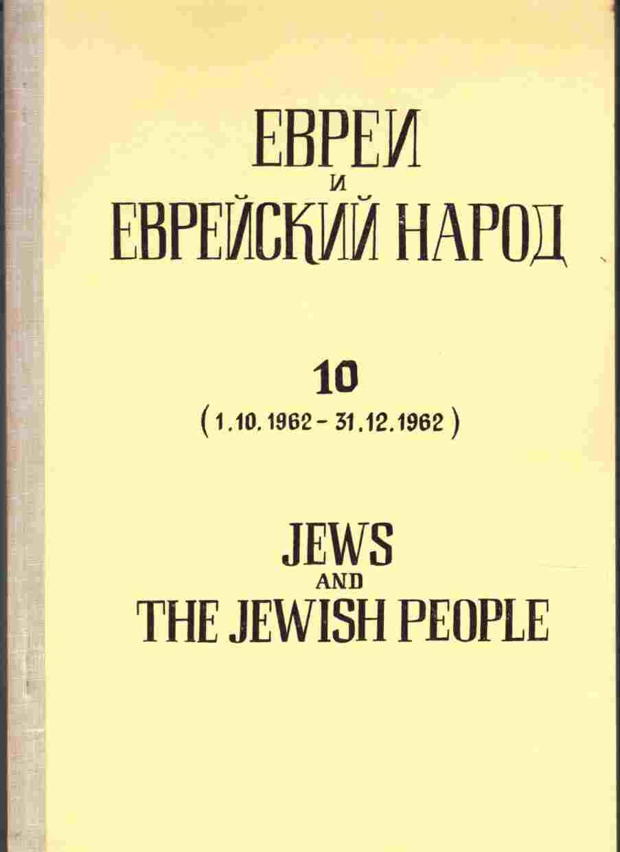 Image for Jews and the Jewish People Tom III, No 4 (10)  Collected Material from the Soviet Press (1.10.1962 - 31.12.1962)