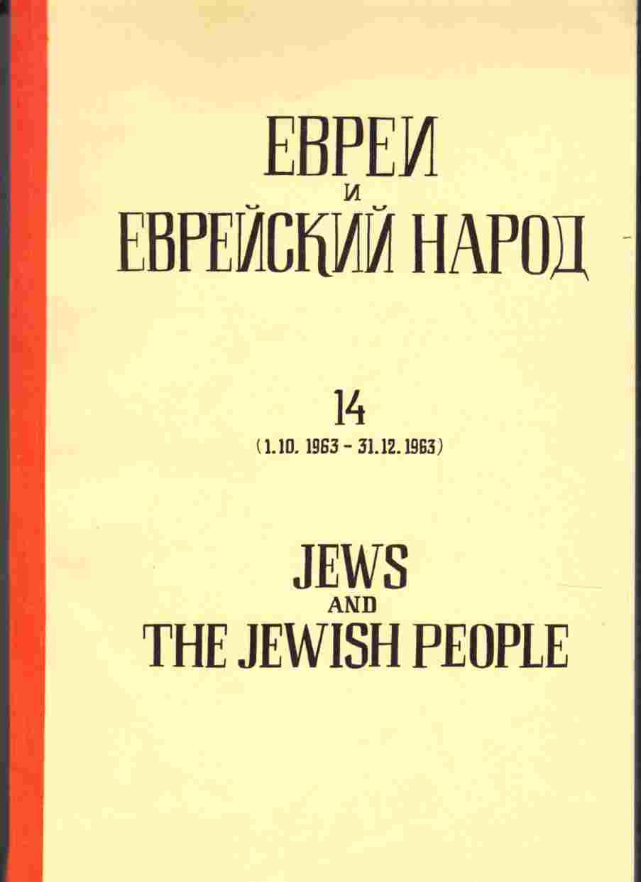 Image for Jews and the Jewish People Tom IV, No 4 (14)  Collected Material from the Soviet Press (1.10.1963 - 31.12.1963)