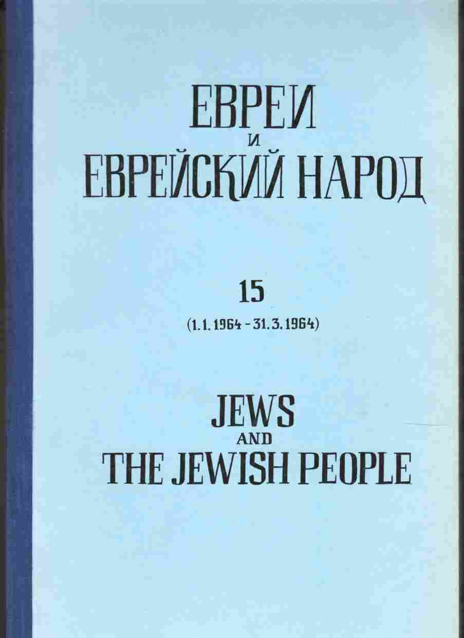 Image for Jews and the Jewish People Tom V, No 1 (15)  Collected Material from the Soviet Press (1.1.1964 - 31.3.1964)