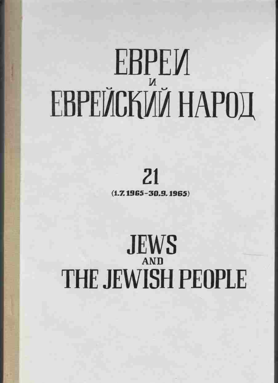 Image for Jews and the Jewish People Tom VI, No 3 (21)  Collected Material from the Soviet Press (1.7.1965 - 30.9.1965)