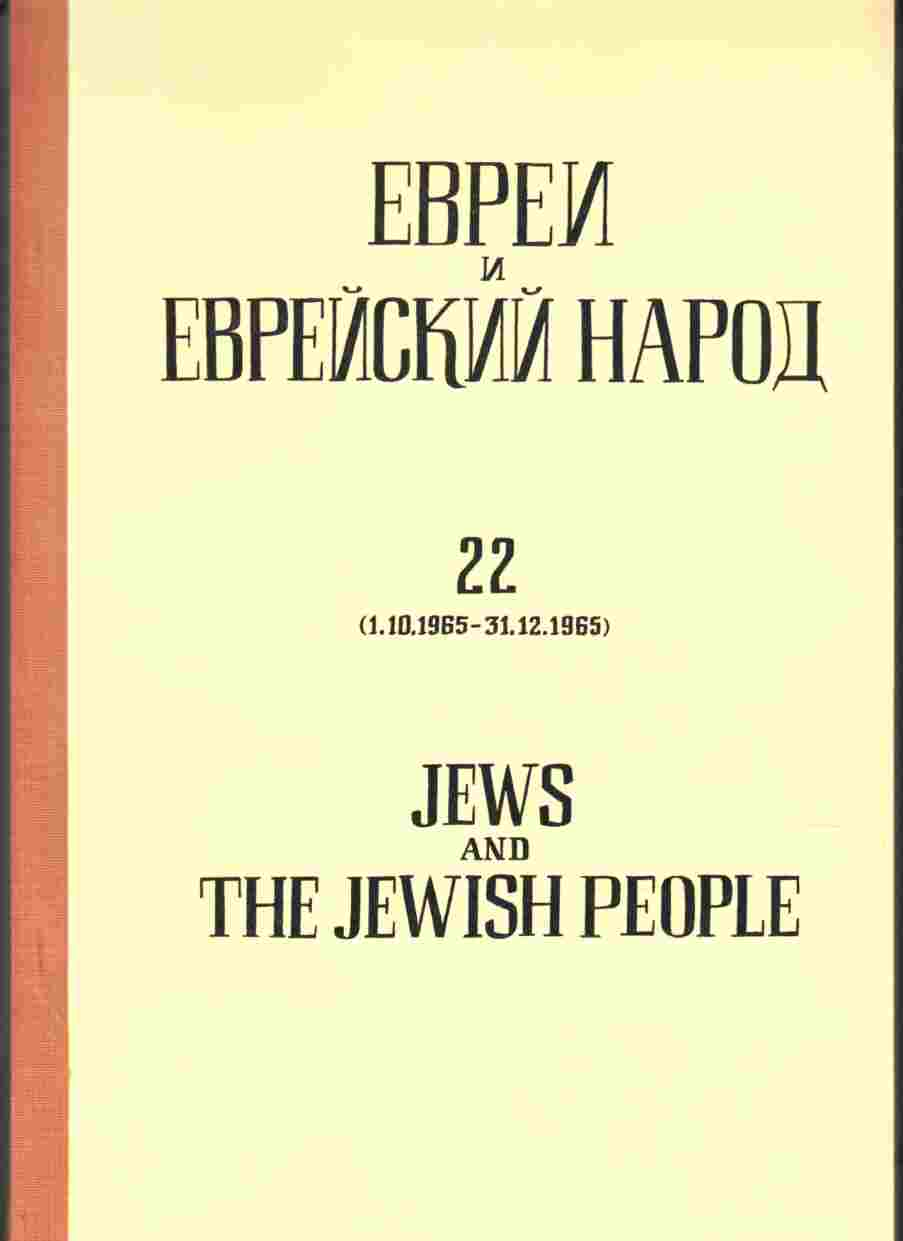 Image for Jews and the Jewish People Tom VI, No 4 (22)  Collected Material from the Soviet Press (1.10.1965 - 31.12.1965)