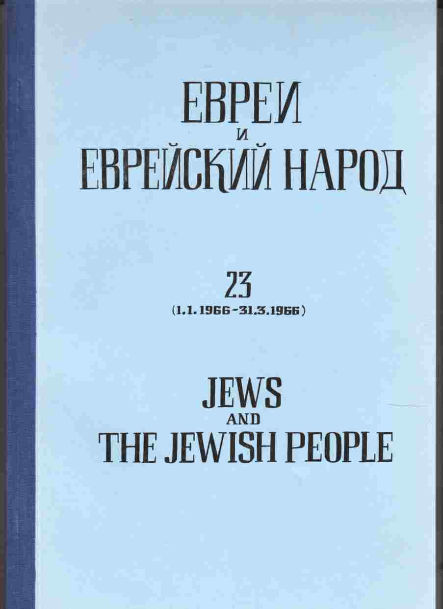 Image for Jews and the Jewish People Tom VII, No 1 (23)  Collected Material from the Soviet Press (1.1.1966 - 31.3.1966)