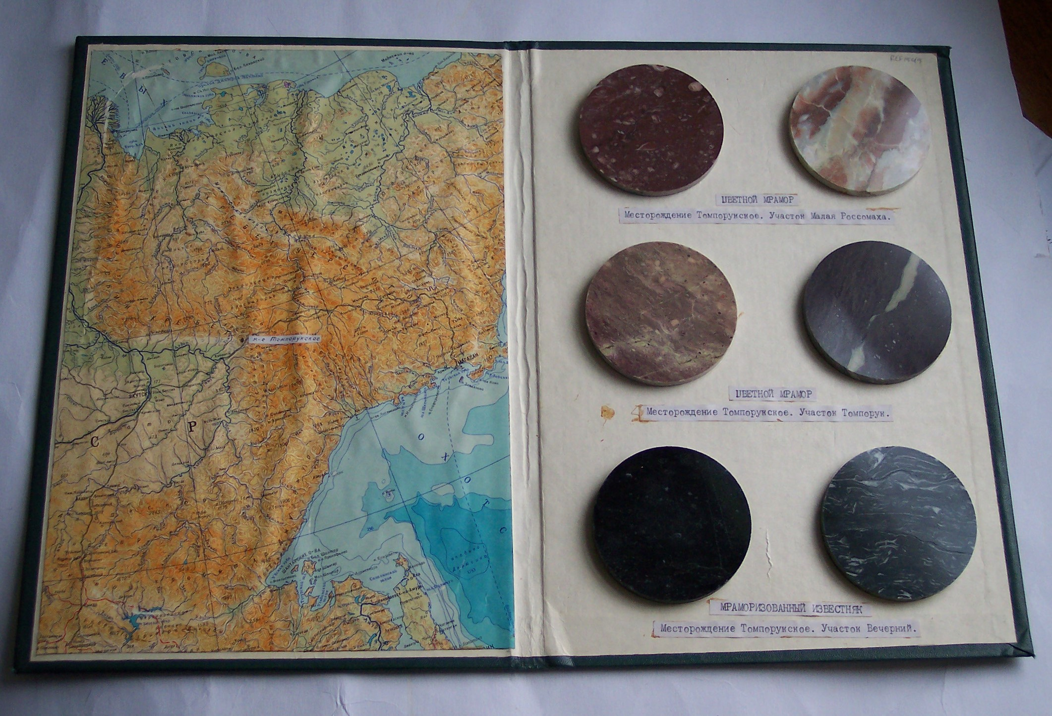 Image for Marble Samples from Yakutia, Russia