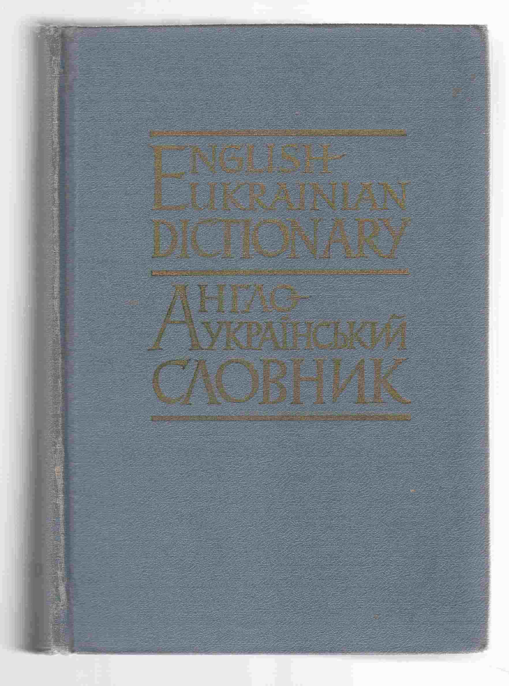 Image for Anhlo-Ukrainskyi Slovnyk / English-Ukrainian Dictionary